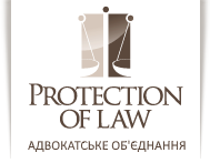 Protection of law